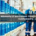 Вебинары от внутренних тренеров «ГАЗПРОМНЕФТЬ — СМ»