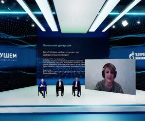 СКИТУ принял участие в онлайн-конференции от «Газпром Нефть»