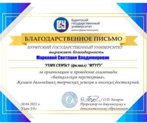 Награждение преподавателя СКИТУ благодарственным письмом