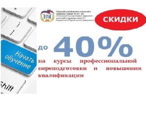 СКИДКИ до 40% на курсы профессиональной переподготовки и повышения квалификации
