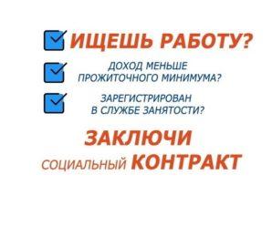 Социальный контракт — помощь от государства