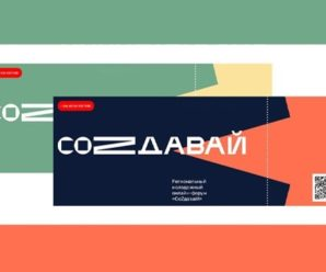 Состоялся онлайн-форум «СоZдавай!» для молодежи Омской области