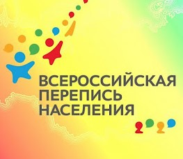 Ведем набор добровольцев для участия во Всероссийской переписи населения!