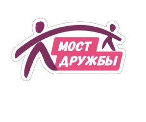 Проводится III Международный молодежный форум «Обучающий Воркшоп  «Мост Дружбы 2.0»
